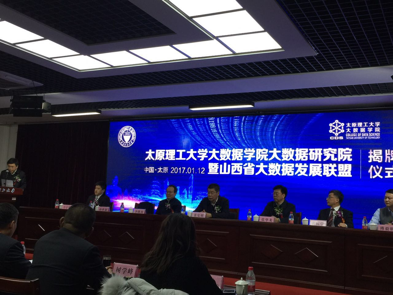 """数据中国""""百校工程"""" 曙光助力太原理工大学成立大数据学院"""