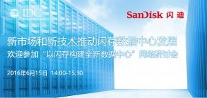 闪存构建全新数据中心 IDC结合SanDisk会产生什么思想碰撞