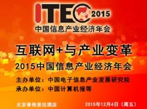 2015中国信息产业经济年会