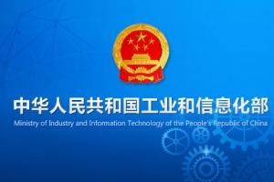 工信部:软件和信息技术服务业发展规划(2016-2020年)