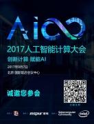 创新计算 赋能人工智能 AICC大会 强力来袭