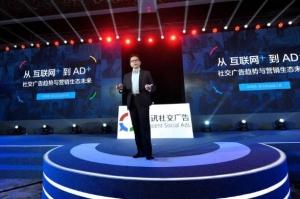 """2016腾讯社交广告营销峰会举旗""""AD+"""":洞见社交风口三大趋势"""