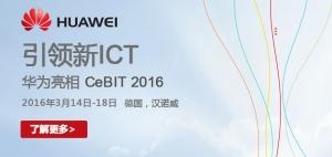 引领新ICT 华为亮相CeBIT 2016