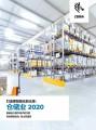 打造更智能化的仓库:仓储业2020