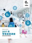 零售业转型:2017年零售愿景调查