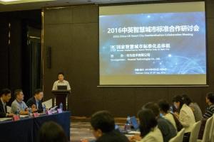 华为协办中英智慧城市国际标准合作研讨会 推进标准建设