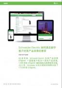 Schneider Electric如何满足数字客户对其产品目录的要求