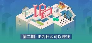 IP创新第二期:IP为什么可以赚钱