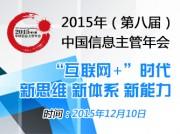 2015年第八届中国信息主管年会