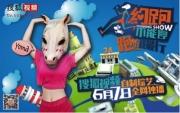 搜狐视频《约跑不能停》开播 开启户外综艺新模式