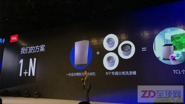 """当人工智能被写入冰箱、洗衣机,TCL如何让家电变得更""""聪明""""?"""