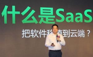 六度人和完成1.7亿元C轮融资 设立产业基金布局SaaS生态