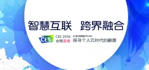 探寻个人云时代的颠覆 全程直击CES2016