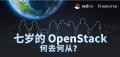企业开源智库第三期――OpenStack已担大任