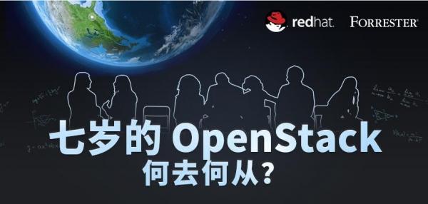 企业开源智库第三期——OpenStack已担大任