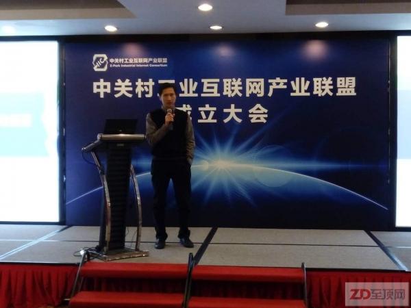 中关村工业互联网产业联盟成立大会成功召开