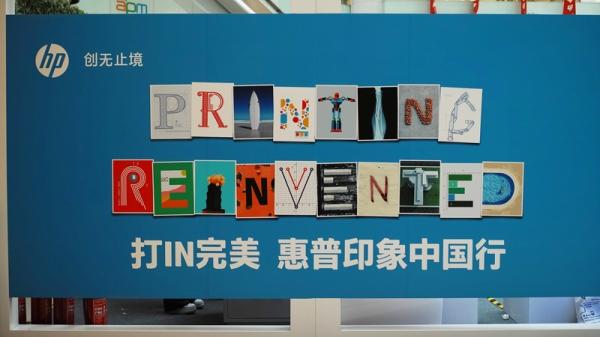 惠普力推新一代商用打印:惠普页宽系列新品发布