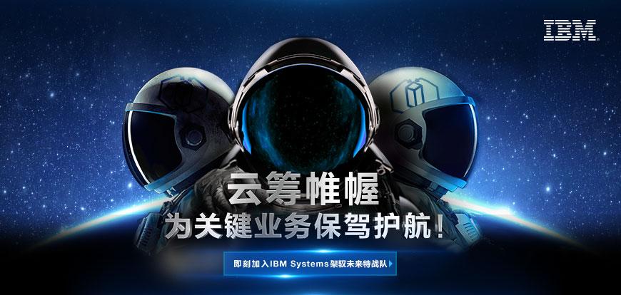 云筹帷幄,IBM Systems 架驭未来特战队