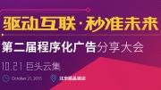 直击第二届程序化广告分享大会