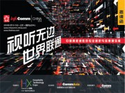 InfoComm China 2016 (中国国际视听集成设备与技术展览会)