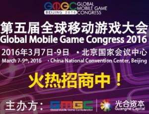第五届全球移动游戏大会(GMGC2016)
