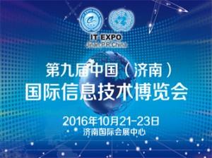 中国(济南)国际信息技术博览会