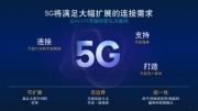 5G:创建万物连接架构