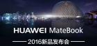 移动办公新风尚 直击华为MateBook中国发布会