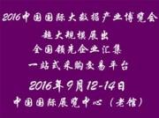 2016中国(北京)国际大数据产业博览会暨高峰论坛