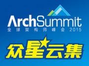 ArchSummit全球架构师峰会北京2015