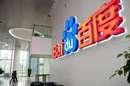 安联保险拟联手百度在中国成立在线保险公司