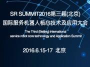 SR SUMMIT第三届(北京)国际服务机器人核心技术及应用大会