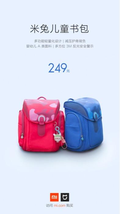 小米发布米兔儿童书包:护脊设计 售249元