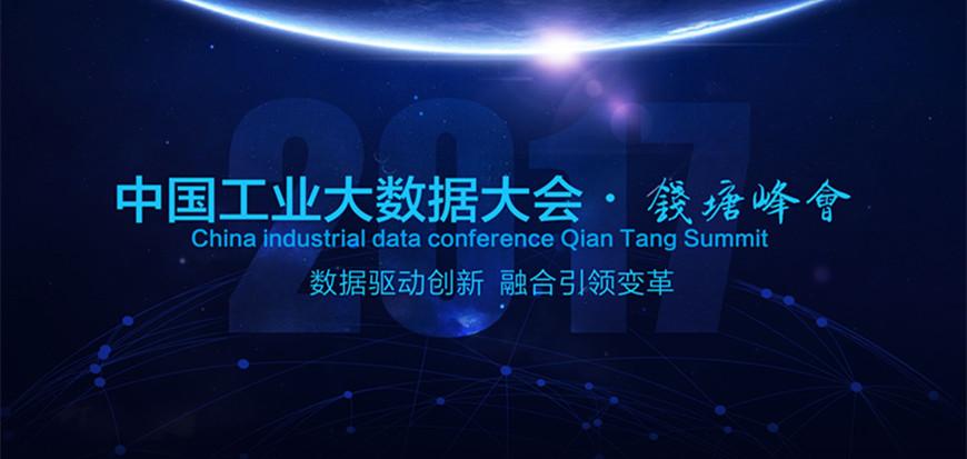 2017中国工业大数据大会・钱塘峰会
