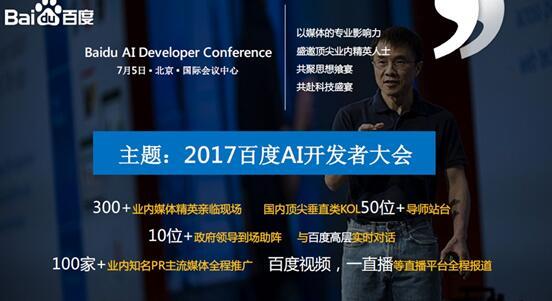 浪潮亮相百度AI开发者大会,共同推进AIto China Copy