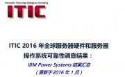 ITIC 2016 年全球服务器硬件和服务器