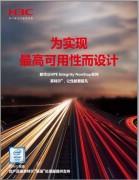 新华三HPENonStop平台宣传手册