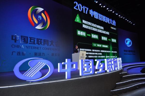 齐向东:建设全新的网络安全体系迫在眉睫