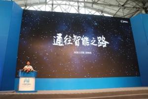 阿里云胡晓明:数据智能将为城市生活带来真正价值