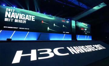新IT驱动数字经济前行 新华三召开首届Navigate 2017领航者峰会