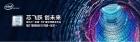 """""""芯飞跃 创未来""""――2017英特尔至强可扩展处理器发布会"""