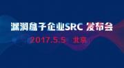 您的企业SRC专属白帽子已上线――漏洞盒子