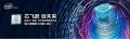 """""""芯飞跃 创未来""""――2017英特尔至强可扩展处理器发布会现场直击"""