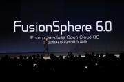 华为发布企业级开放的云操作系统FusionSphere 6.0
