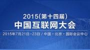 现场直击2015中国互联网大会