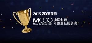 MIC1000 中国制造年度最佳服务商