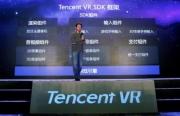 腾讯发布VR SDK 推出虚拟现实开发者扶持计划