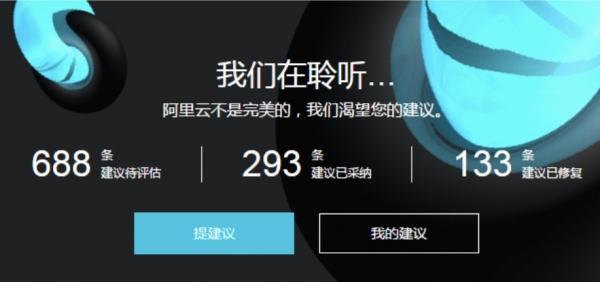 阿里云的新耳朵聆听平台问世 全球招募300位MVP