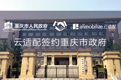 云适配签约重庆市政府 构建智慧政务门户