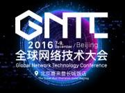 GNTC全球网络技术大会